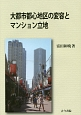 大都市都心地区の変容とマンション立地
