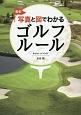最新・写真と図でわかる ゴルフルール