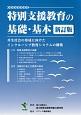 特別支援教育の基礎・基本<新訂版> 共生社会の形成に向けたインクルーシブ教育システムの