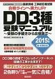 国家資格 工事担任者試験 DD3種 受験マニュアル 2015春・秋期 受験の手続きから合格まで