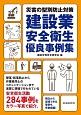 建設業安全衛生優良事例集 災害の型別防止対策