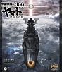 宇宙戦艦ヤマト2199 星巡る箱舟 オリジナルサウンドトラック 5.1ch サラウンド・エディション【Blu-ray audio】