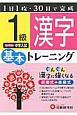 基本トレーニング 漢字1級 中学入試 1日1枚・30日で完成