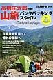 高橋庄太郎監修 山旅バックパッキングスタイル 衣食住を背負って、憧れの稜線へ