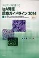 エビデンスに基づくIgA腎症診療ガイドライン 2014 DVD付