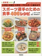 スポーツ選手のための食事400レシピ<最新版> 小学生・中高生・大学生~プロスポーツ選手まで