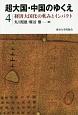 超大国・中国のゆくえ 経済大国化の軋みとインパクト (4)