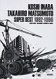 稲葉浩志・松本孝弘/スーパー・ベスト 1992~1996