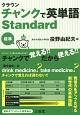 クラウン チャンクで英単語Standard 標準