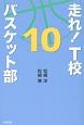 走れ!T校バスケット部 (10)