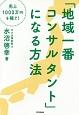 「地域一番コンサルタント」になる方法 売上1000万円を稼ぐ!