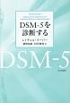 DSM-5を診断する