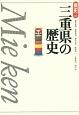 三重県の歴史<第2版>