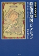 絵葉書地図コレクション 明治・大正・昭和 地図に刻まれた近代日本