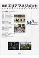 最新・エリアマネジメント 街を運営する民間組織と活動財源