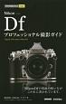 Nikon Df プロフェッショナル撮影ガイド Nikon Dfの究極の使い方がこの本に書かれてい