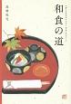 和食の道 未踏の美味追求のために「和食を科学する」