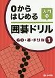 0からはじめる囲碁ドリル 入門 GO・碁・ドリル1 (1)