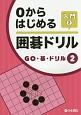 0からはじめる囲碁ドリル 入門 GO・碁・ドリル2 (2)
