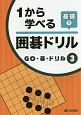 1から学べる囲碁ドリル 基礎 GO・碁・ドリル3 (1)