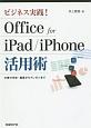 ビジネス実践!Office for iPad/iPhone活用術 文書の作成・編集からプレゼンまで