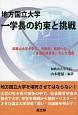 地方国立大学 一学長の約束と挑戦 和歌山大学が学生、卒業生、地域への「生涯応援宣言」