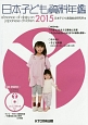 日本子ども資料年鑑 2015 巻頭特集:「子育ち」を支える環境と支援~子どもの出生から自立までの実情と展望~