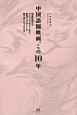 中国語圏映画、この10年 娯楽映画からドキュメンタリーまで、熱烈ウォッチャー