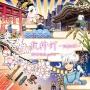 夜神灯-Yagami-