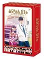 お兄ちゃん、ガチャ Blu-ray BOX(豪華版)