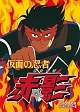 仮面の忍者 赤影 DVD-BOX