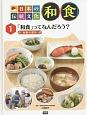 日本の伝統文化 和食 「和食」ってなんだろう? (1)