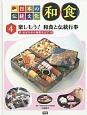 日本の伝統文化 和食 楽しもう! 和食と伝統行事 (4)