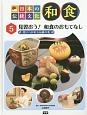 日本の伝統文化 和食 見習おう! 和食のおもてなし (5)