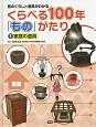 くらべる100年「もの」がたり 家庭の道具 昔のくらしと道具がわかる(1)