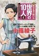 時代を切り開いた世界の10人 第2期 小篠綾子 レジェンド・ストーリー(4)