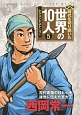 時代を切り開いた世界の10人 第2期 西岡常一 レジェンド・ストーリー(5)