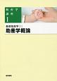 助産学講座 基礎助産学1 助産学概論<第5版>(1)