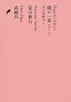 樋口一葉 たけくらべ/夏目漱石/森鴎外 日本文学全集13