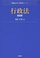 行政法<第2版> Next教科書シリーズ