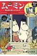 ムーミン<劇場版> 南の海で楽しいバカンス 公式ストーリーブック ムーミンやしき(1)