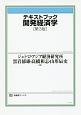 テキストブック開発経済学<第3版>