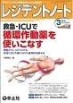 レジデントノート 16-18 2015.3 救急・ICUで循環作動薬を使いこなす プライマリケアと救急を中心とした総合誌