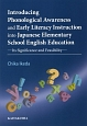 Introducing Phonological Awareness and Early Literacy Instruction into Japanese Elementary School English Education Its Significance and Feas