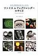 ツァイス&フォクトレンダーの作り方 コシナ、こだわりのメイド・イン・ジャパン