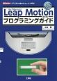 Leap Motionプログラミングガイド<改訂版> 「手」「指」の動きをセンサで検出!