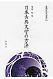 日本古典文学の方法