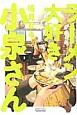 ラーメン大好き小泉さん (2)