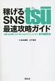 稼げるSNS tsu-スー-最速攻略ガイド 「登録・基本操作」から「稼ぐためのテクニック」まで