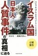「イスラム国」日本人人質事件の真相に迫る 公開霊言 スピリチュアル・エキスパートによる徹底検証